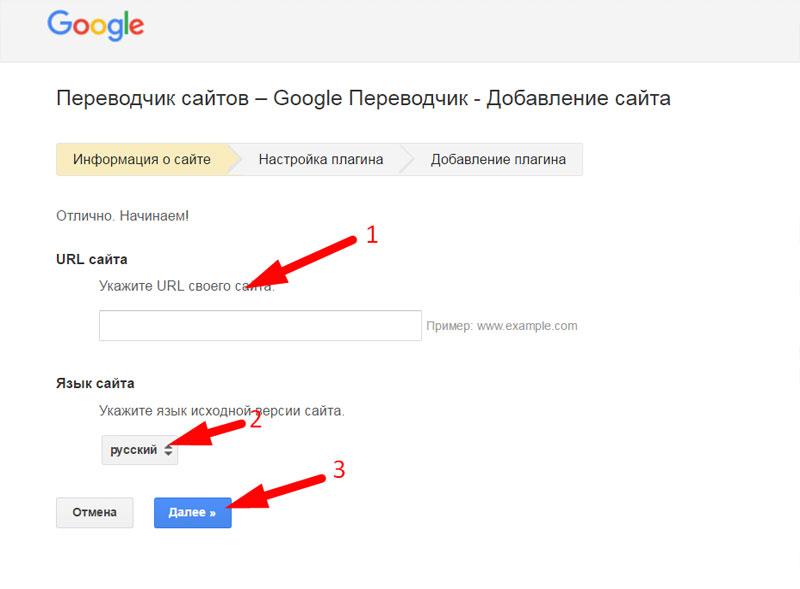 Как сделать перевод сайтов на русский и другие языки