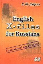 English X-files for Russians (Английский для русских)